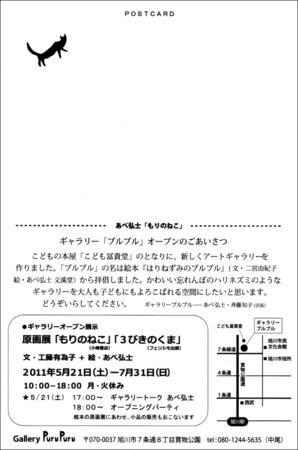 プルプルDM2.jpg